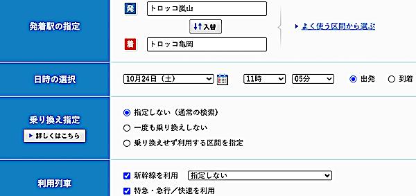 嵯峨野トロッコ 予約