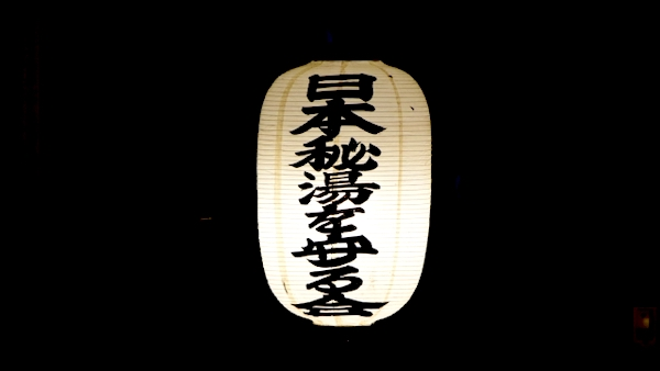 丸駒温泉 露天風呂