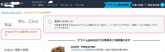 アマゾンプライム 無料体験