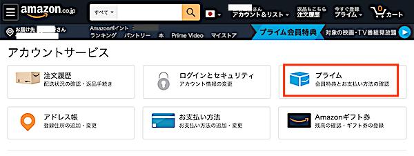 Amazonプライム 解約