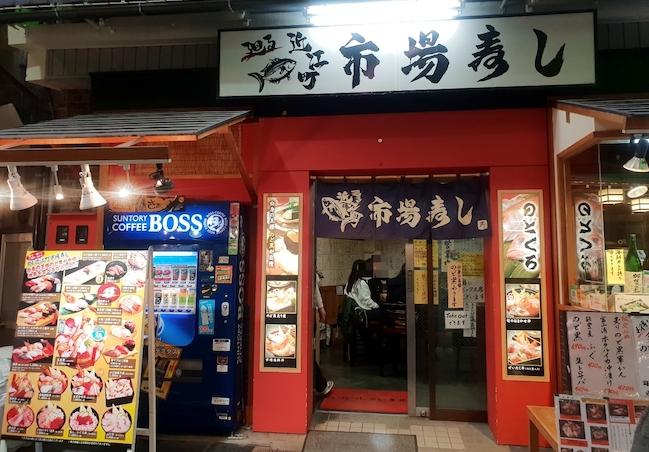 近江町市場寿司