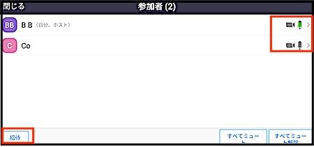 zoom 招待 スマホ