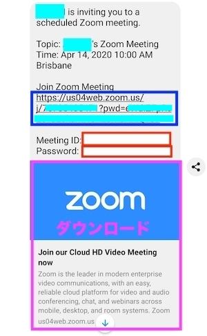 zoom 招待状