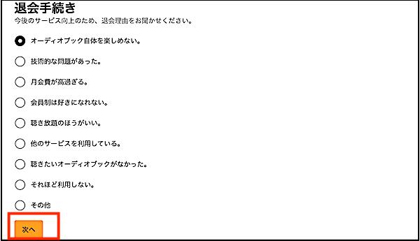 オーディブル 退会