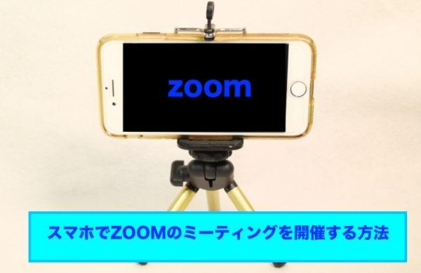 zoom スマホ