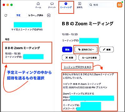 zoom 招待