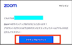 zoom サインアップ