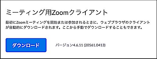 zoom アプリ パソコン