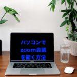 zoom ミーティング 開催