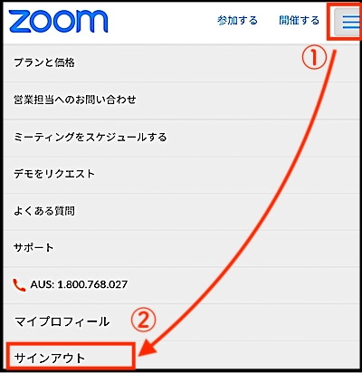 zoom サインアウト 公式サイト スマホ
