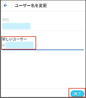 ツイッター ユーザー名 変更