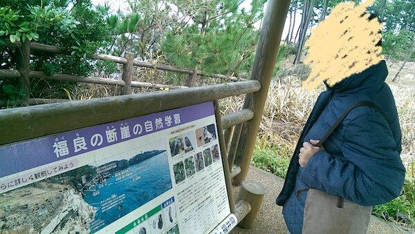 雄島 荒磯遊歩道